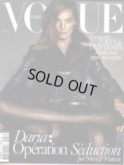 画像1: VOGUE PARIS 955 (Daria Werbowy cover)