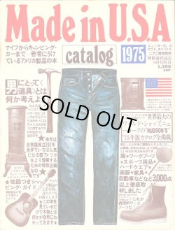 画像1: Made in U.S.A catalog 1975
